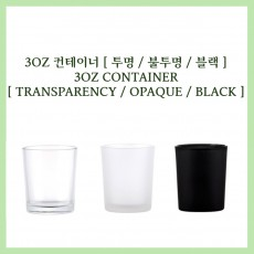 3OZ 컨테이너 [ 투명 / 불투명 / 블랙 ] 3OZ CONTAINER [ TRANSPARENCY / OPAQUE / BLACK ]