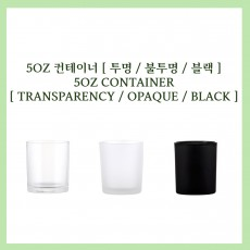 5OZ 컨테이너 [ 투명 / 불투명 / 블랙 ] 5OZ CONTAINER [ TRANSPARENCY / OPAQUE / BLACK ]