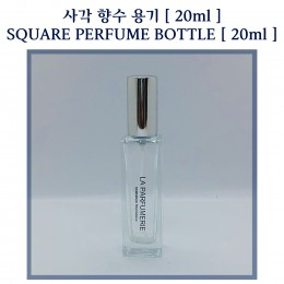 사각 향수 용기 [ 20ml ] SQUARE PERFUME BOTTLE [ 20ml ]