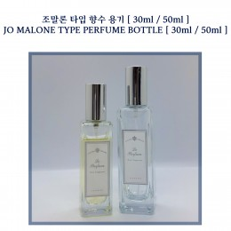 조 말론 타입 향수 용기 [ 30ml / 50ml ] JO MALONE TYPE PERFUME BOTTLE [ 30ml / 50ml ]