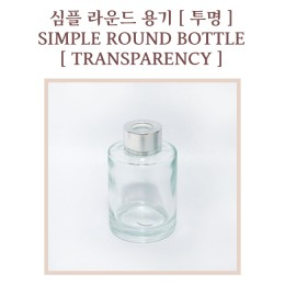 심플 라운드 용기 [ 투명 ] SIMPLE ROUND BOTTLE [ TRANSPARENCY ]