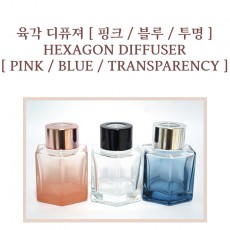 디퓨져 용기_50ml 육각 [ 3색상 택1 ] DIFFUSER BOTTLE_50ml HEXAGON [ 3COLOR PICK1 ]