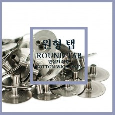 원형 탭 [ 면심지용 ] ROUND TAB [ COTTON WICK ONLY ]